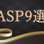 アダルトサイトでも利用OKなASP9社【クリック保証編】