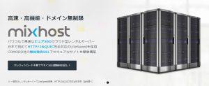 Mixhostのサーバー契約方法を図解入りで詳しく解説【初心者向け】