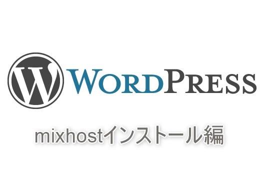 【図解】mixhostでワードプレスをインストールする方法【初心者向け】