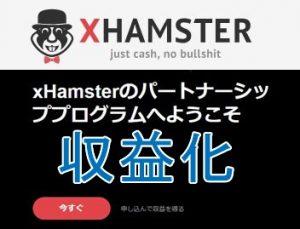 【エログ収益化】xHumsterの動画を紹介してCPCで稼ぐ方法