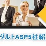 アダルトサイトで登録必須の広告代理店(ASP)5社【アフィリエイト編】