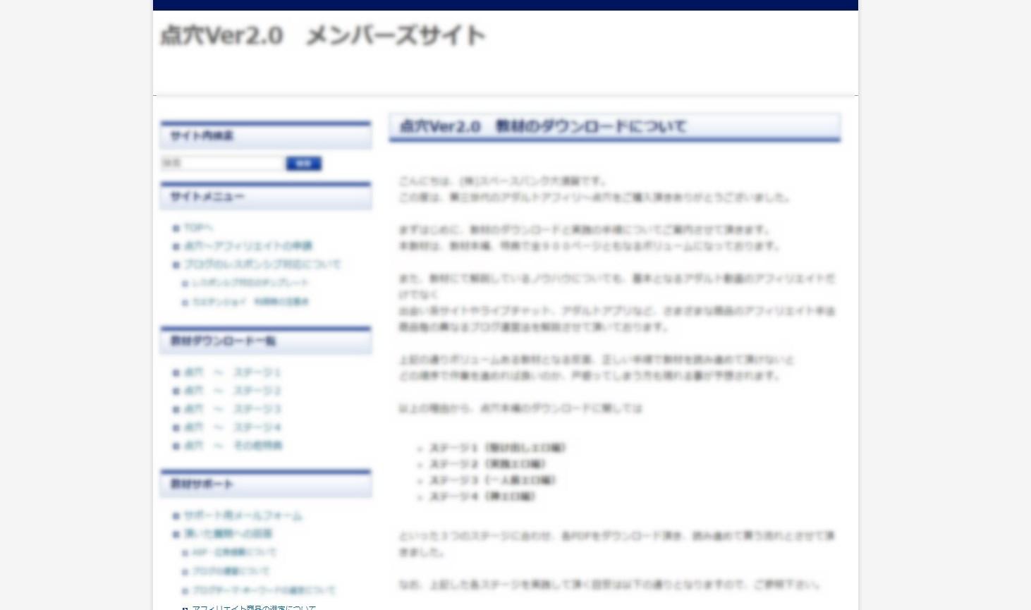 点穴メンバーズページ画像